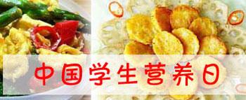 """""""520""""中国学生营养日"""