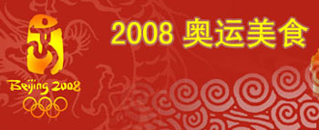 2008奥运美食