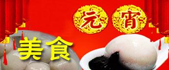 元霄节美食文化