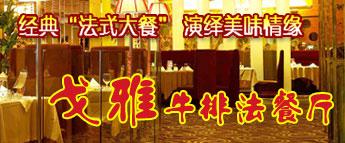 戈雅牛排法餐厅