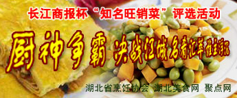 """长江商报杯""""知名旺销菜""""评选活动"""